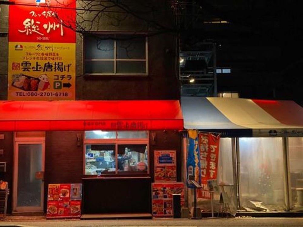 雲の上の唐揚げ 中央町本店 フレンチ屋台総州に併設してオープン