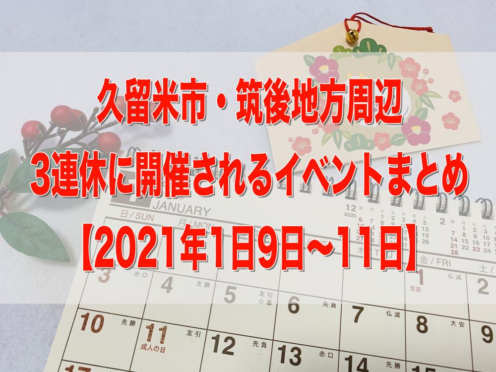 久留米市・筑後地方周辺 3連休に開催されるイベントまとめ【1日9〜11日】