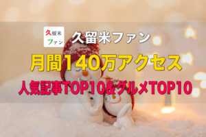 久留米ファン 2020年12月は140万アクセス 人気記事TOP10&グルメTOP10
