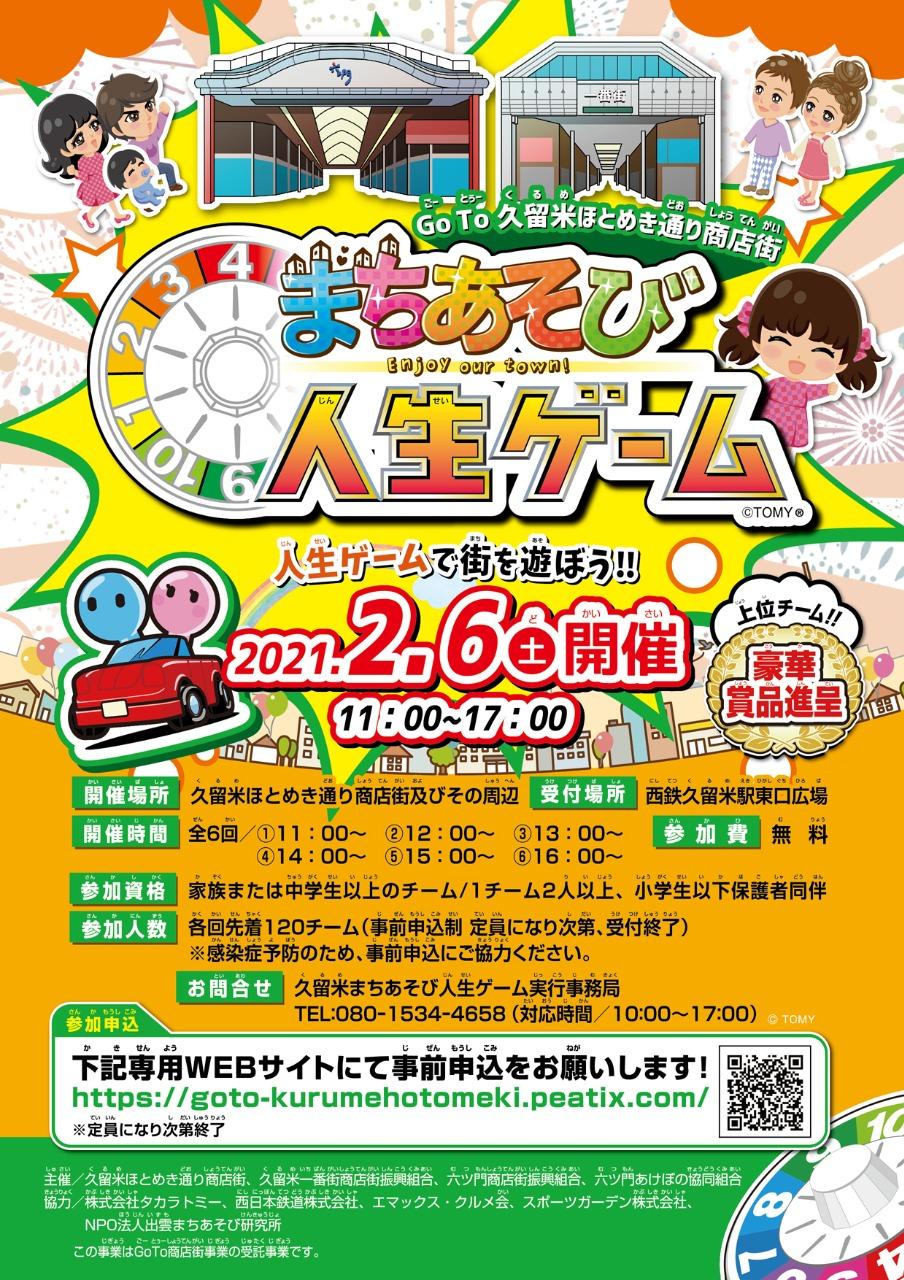 Go To 久留米ほとめき通り商店街「まちあそび人生ゲーム」