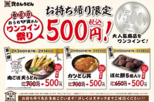 資さんうどん お持ち帰り限定 肉ごぼ天うどん等が500円!ワンコイン祭り
