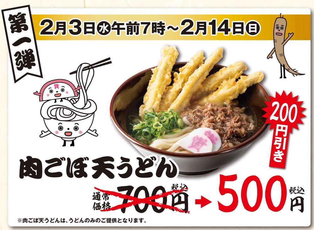 資さんうどん ワンコイン祭り 第1弾 2月3日(水)~2月14日(日)肉ごぼ天うどん
