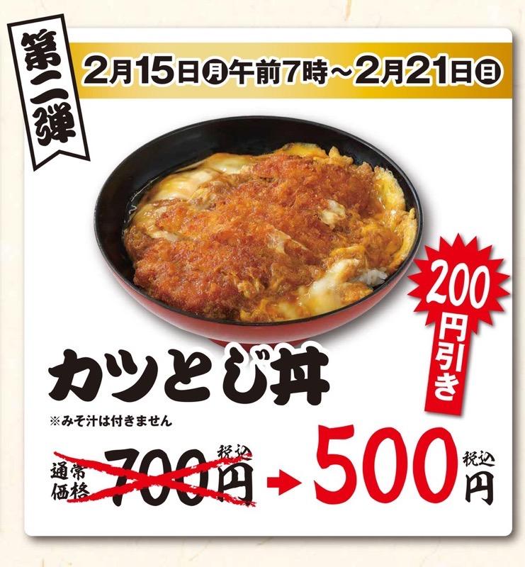 資さんうどん ワンコイン祭り 第2弾 2月15日(月)午前7時~2月21日(日)カツとじ丼