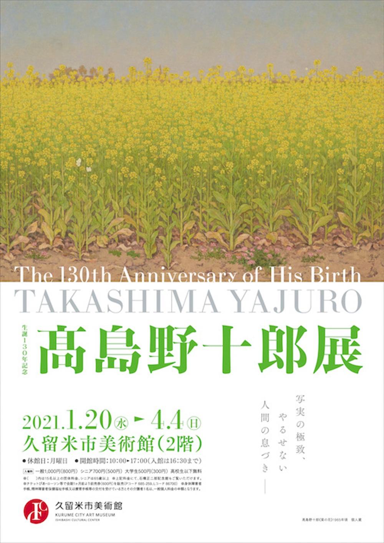 髙島野十郎展 生誕130年記念 久留米市美術館にて開催【1月20〜4月4日】