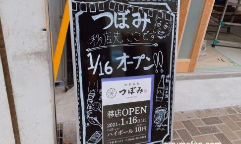 四季楽食つぼみ 1月16日移転オープン 1月22日までハイボール10円【久留米】