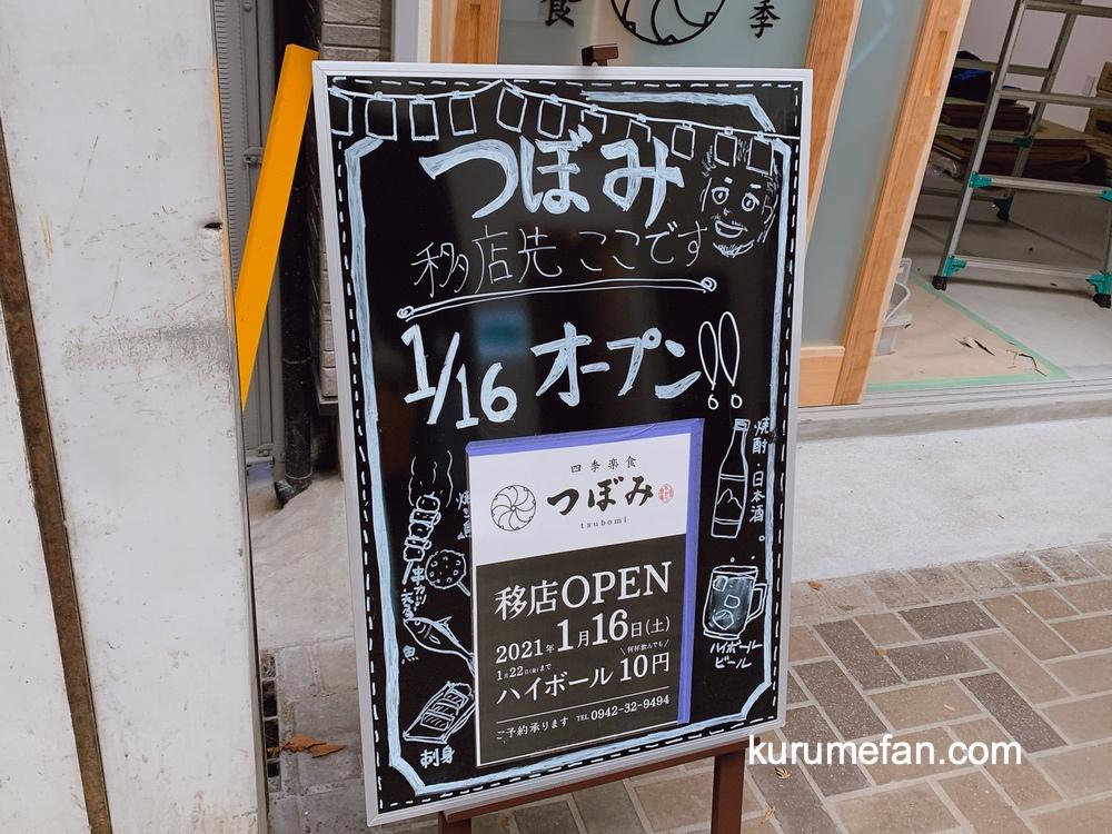 Tsubomi iten open 20210116 0005