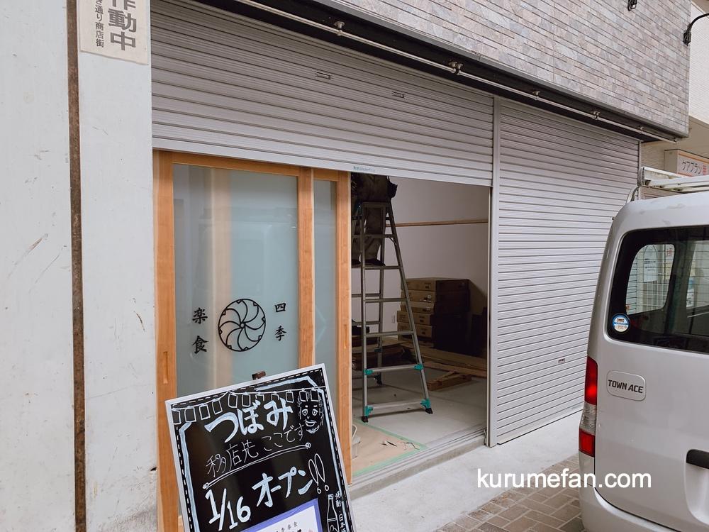 Tsubomi iten open 20210116 0006