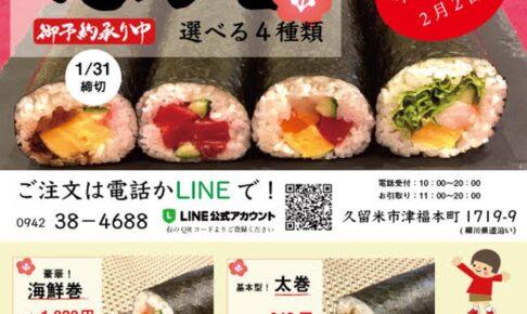 魚政の家族で楽しむ「恵方巻」選べる4種類!御予約承り中【久留米市】