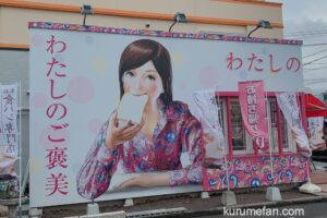 高級食パン専門店「わたしのご褒美」食パンやラスクを購入【鳥栖市】