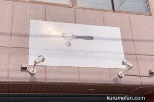 zenzo cafe久留米店 久留米学園通り沿いに1月16日移転オープン!