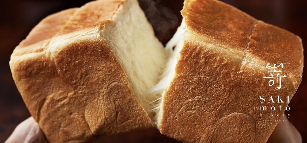 久留米に「高級食パン専門店 嵜本」が3月、期間限定オープン!