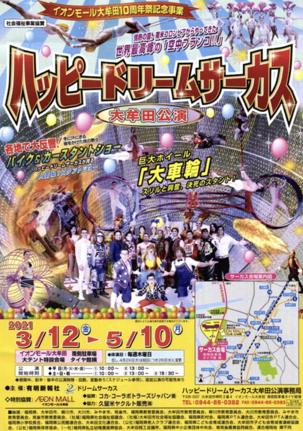 ハッピードリームサーカス大牟田公演 空中ブランコやバイク&カースタントショー