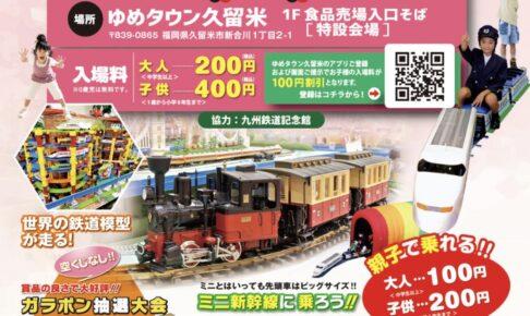 夢がワクワク!!鉄道まつり 世界の鉄道模型、ミニ新幹線に乗れる【ゆめタウン久留米】