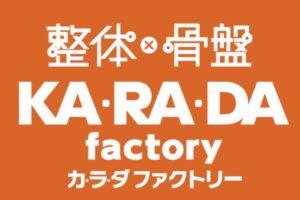 カラダファクトリー西鉄久留米店 整体・骨盤調整 2月25日オープン