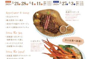 北海道・贅沢コースフェア カニ食べ放題!美深牛ステーキ付き アルカディア久留米
