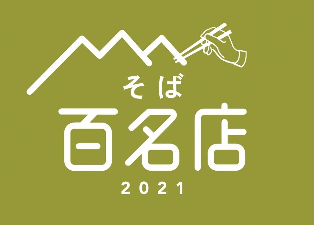「食べログ そば 百名店 2021」発表!福岡県は1店ランクイン
