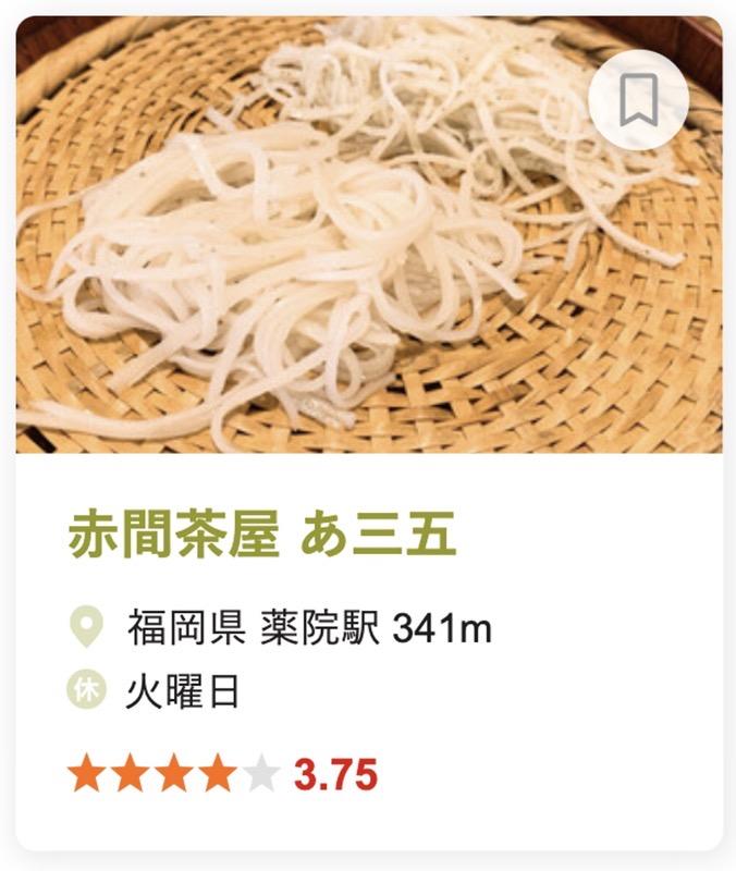 食べログ そば 百名店 2021に選出された福岡県の1店