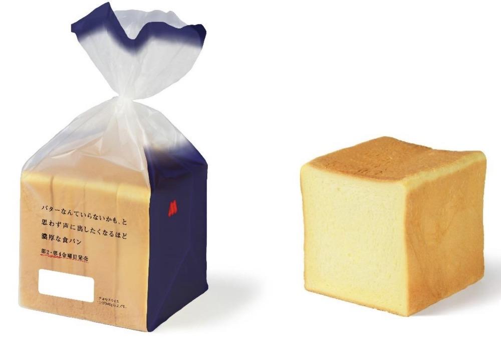 モスバーガーが食パン!?予約販売・テイクアウト専用の濃厚な食パンを発売