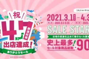 業務スーパー 祝47都道府県出店達成ありがとうセール!3月1日から開催