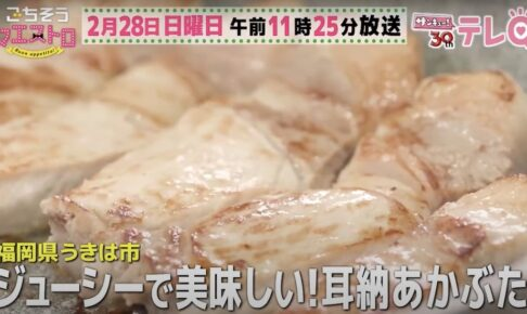 ごちそうマエストロ うきは市吉井町のブランド豚肉「耳納あかぶた」