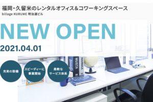 シェアオフィス「billage KURUME」久留米市に初出店 2021年4月オープン