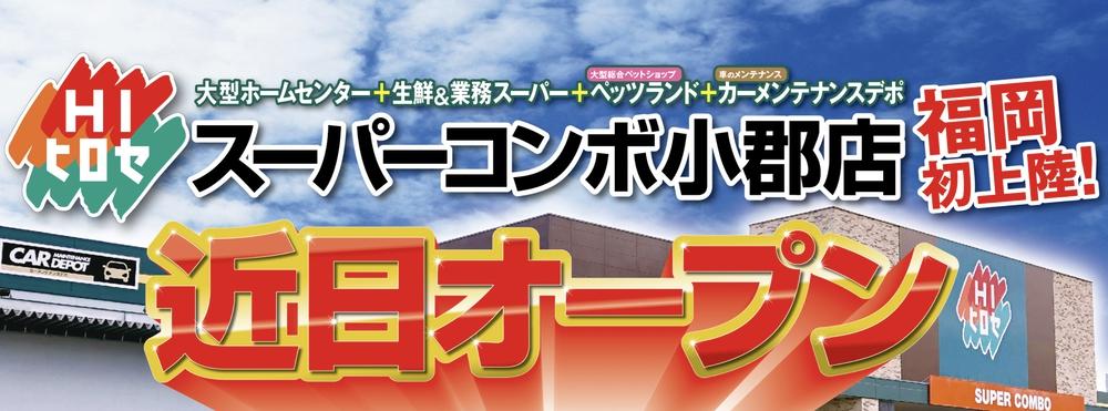 HIヒロセ スーパーコンボ小郡店 4月中旬オープン!福岡県初出店の大型店