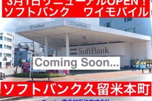 ソフトバンク久留米本町 店舗改装工事に伴う休業のお知らせ 3/1リニューアルオープン