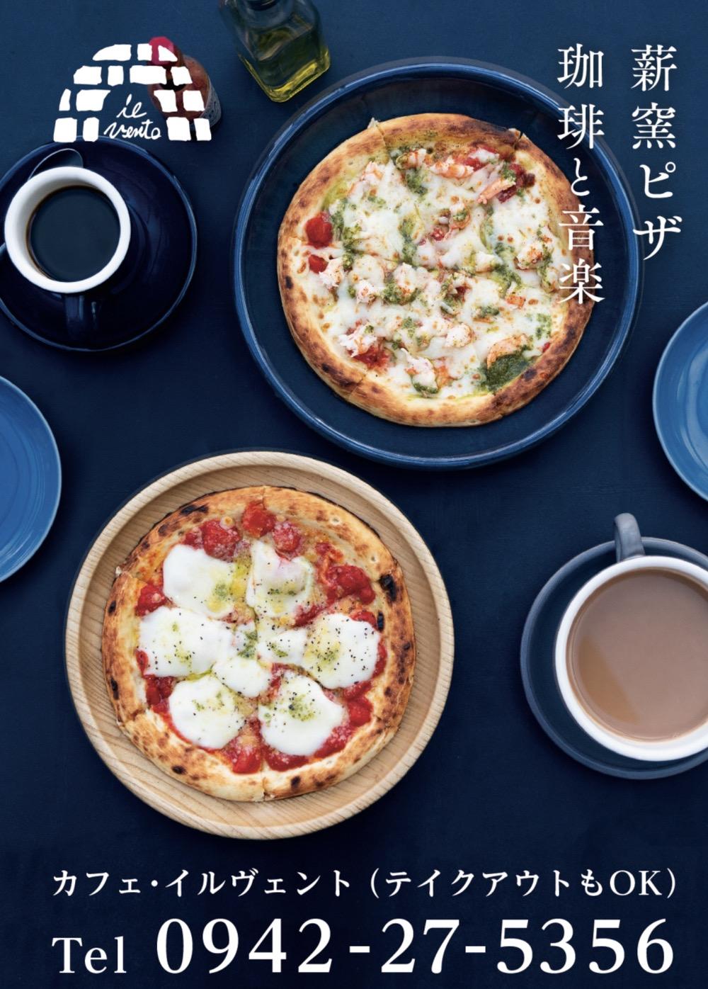 カフェ イルヴェント 久留米市上津町にある薪釜ピザが名物のイタリアン