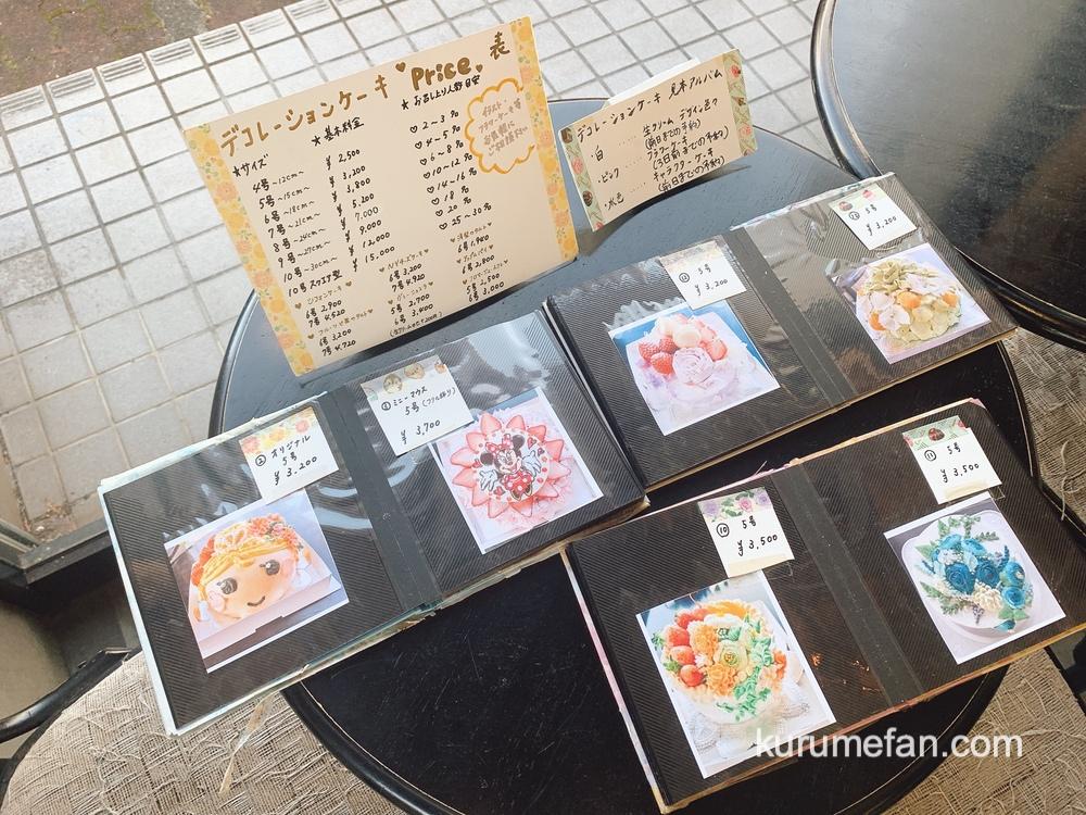 セシルの花束 デコレーションケーキ・イラストケーキ