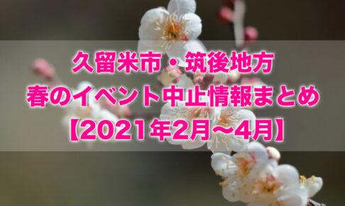 久留米市・筑後地方 春のイベント中止情報まとめ 【2月〜4月】