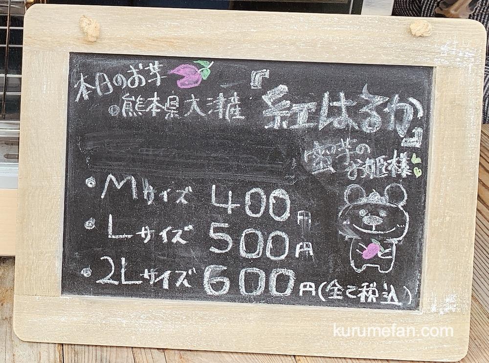 壺焼き芋専門店 イーモクルメ(eeMo)メニュー