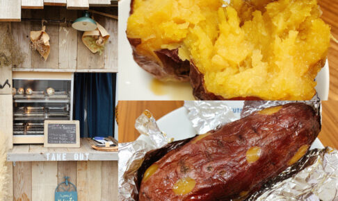 壺焼き芋専門店 イーモクルメ 蜜たっぷり、甘くて美味しい焼き芋【久留米市】