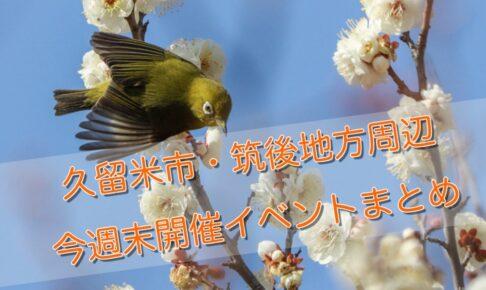 久留米市・筑後地方周辺 今週末開催イベントまとめ【2月20〜21日】