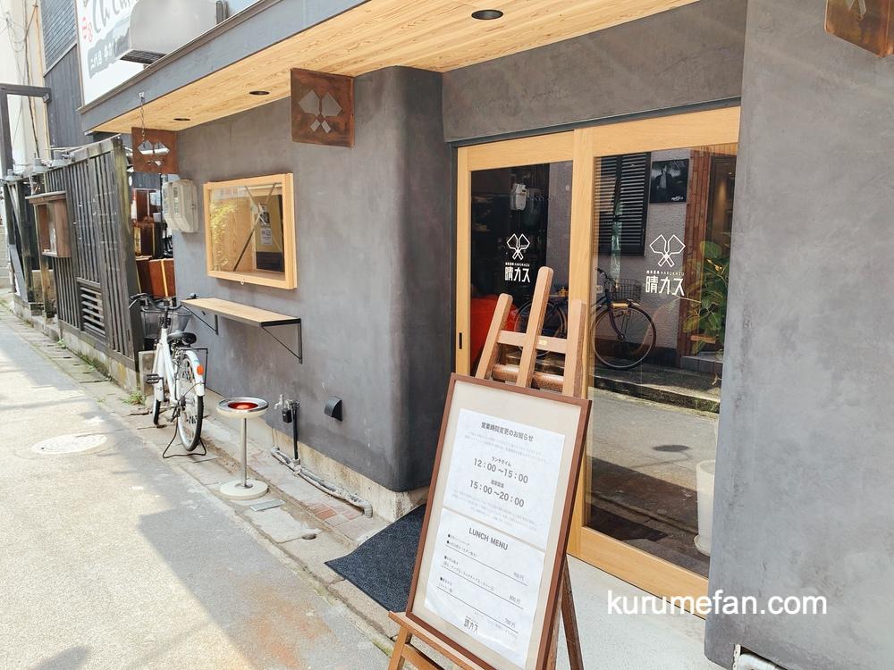 鐵板酒場 晴カス(はるかす)久留米シティプラザ側、くれない小路に佇む隠れ家的なお店