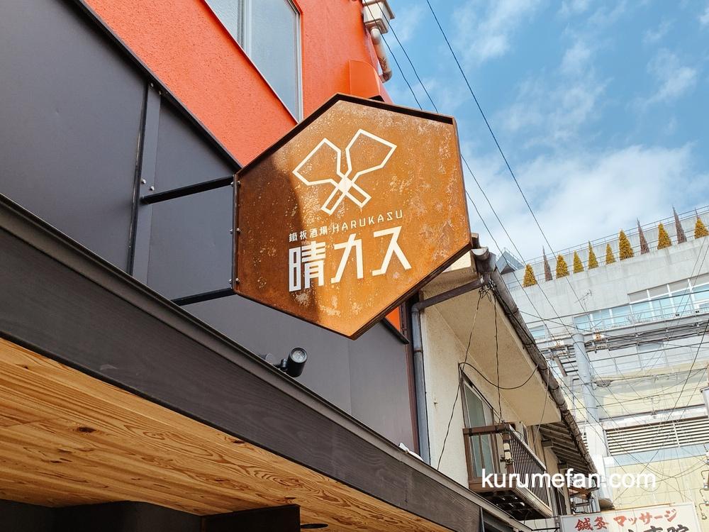 鐵板酒場 晴カス(はるかす)店舗場所【久留米市六ツ門町】