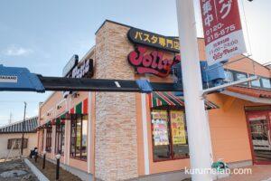 ジョリーパスタ 鳥栖店 3月25日オープン!佐賀県2店舗目【鳥栖市蔵上】