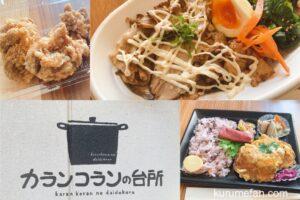 カランコランの台所 新鮮野菜を使ったお弁当、お惣菜が美味しい【久留米市】