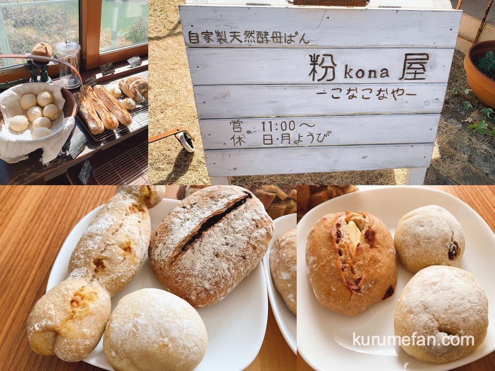 粉kona屋(こなこなや)小郡市の住宅街にある自家製天然酵母ぱんのお店
