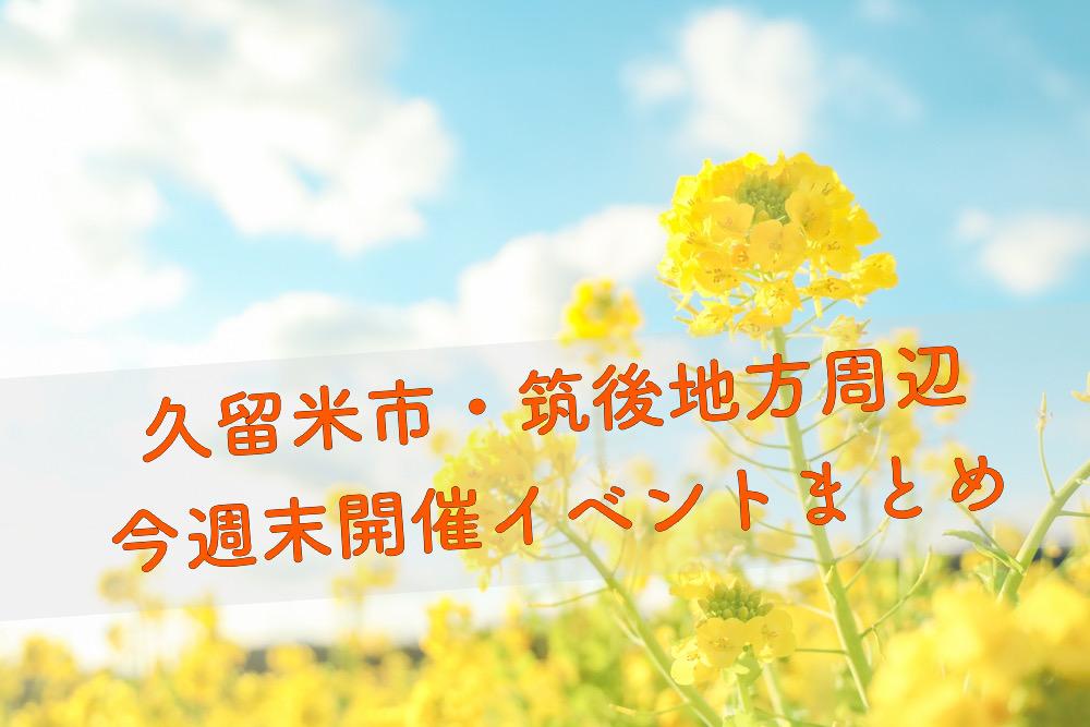 久留米市・筑後地方周辺 今週末開催イベントまとめ【2月27〜28日】