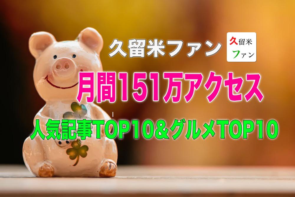 久留米ファン 2021年1月は151万アクセス 人気記事TOP10&グルメTOP10