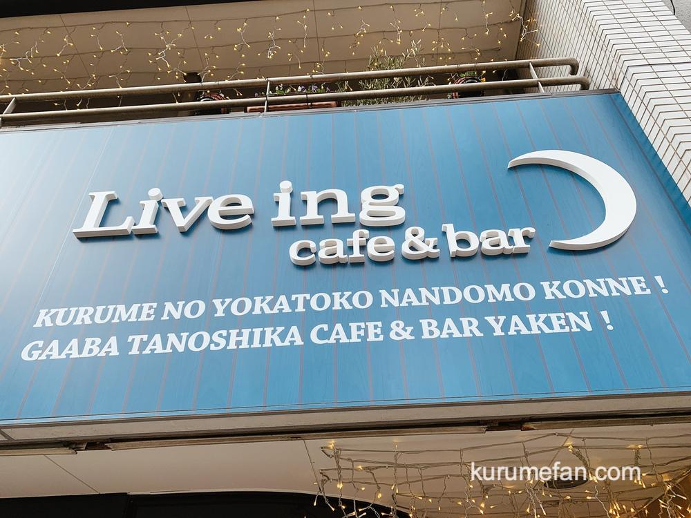 Cafe & Bar Live ing 店舗場所【久留米市日吉町】