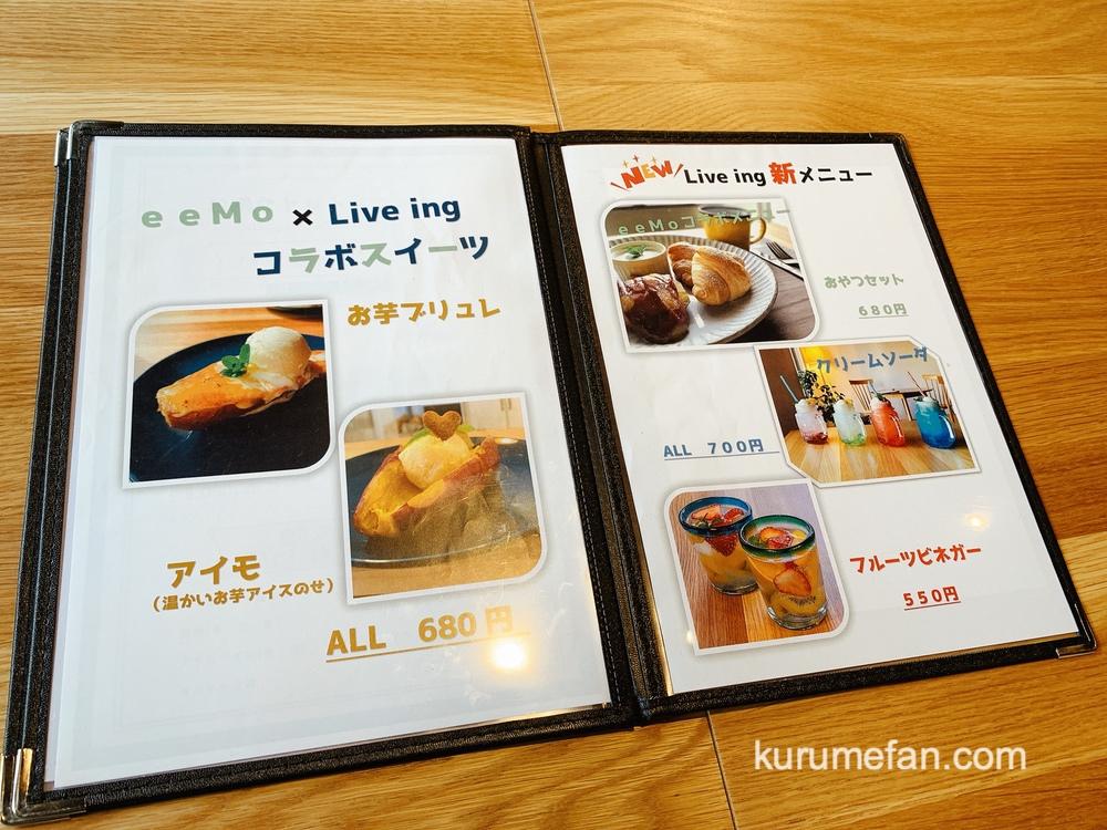 Cafe & Bar Live ing メニュー表