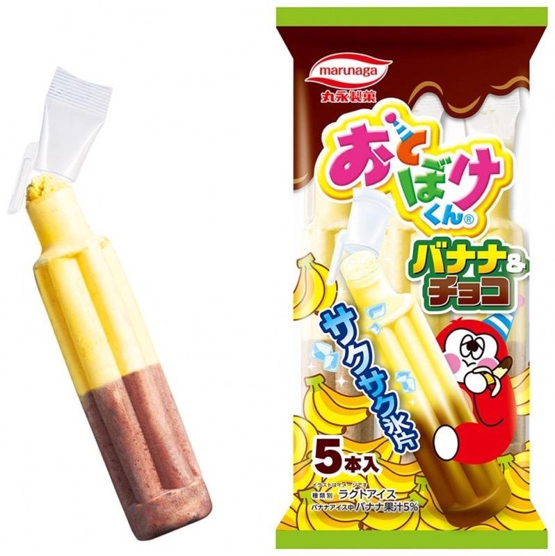 丸永製菓 新商品「おとぼけくん バナナ&チョコ」
