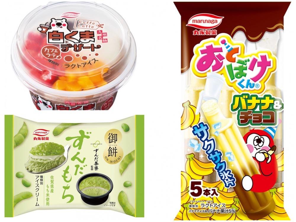 久留米 丸永製菓「白くまデザートカフェラテ」「おとぼけくん バナナ&チョコ」新発売