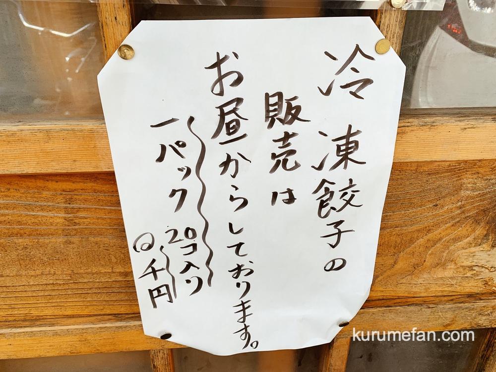 餃子と焼き鳥の又兵衛(またべえ)お持ち帰りメニュー 冷凍餃子 1パック(20個入)1,000円