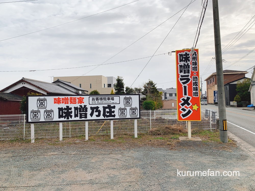 味噌麺家 味噌乃庄(みそめんや みそのしょう)柳川市 駐車場