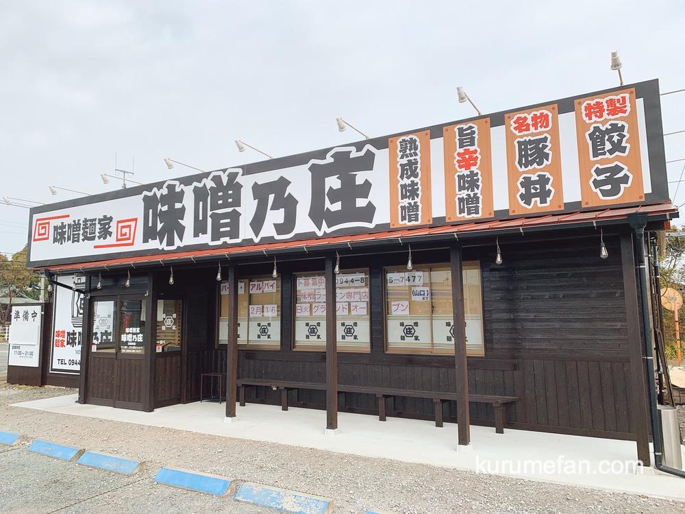 味噌ラーメン専門店 味噌麺家 味噌乃庄 店舗情報・営業時間
