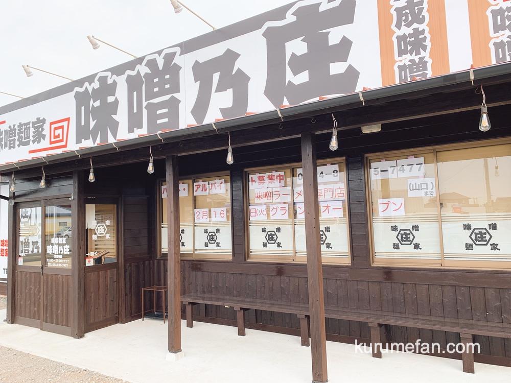 味噌麺家 味噌乃庄(みそめんや みそのしょう)柳川市に味噌ラーメン専門店がオープン