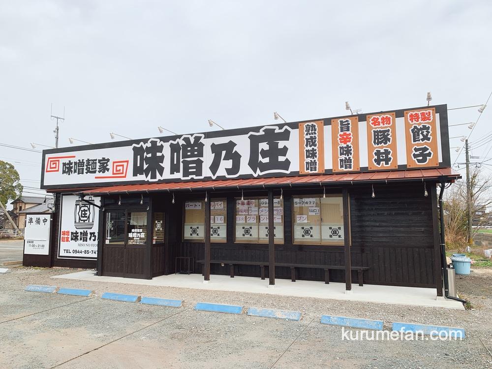 味噌麺家 味噌乃庄 柳川市にみそラーメン専門店が2月16日オープン