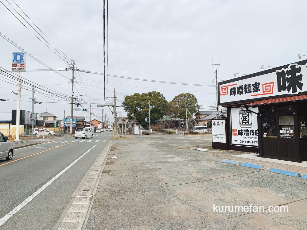 味噌麺家 味噌乃庄(みそめんや みそのしょう)国道443号線沿い 柳川市蒲船津交差点側